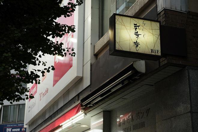 くずしわしょく香季庵_23