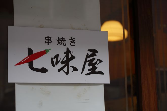 串焼き 七味屋_26
