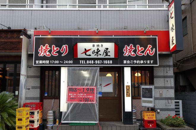 串焼き 七味屋_27