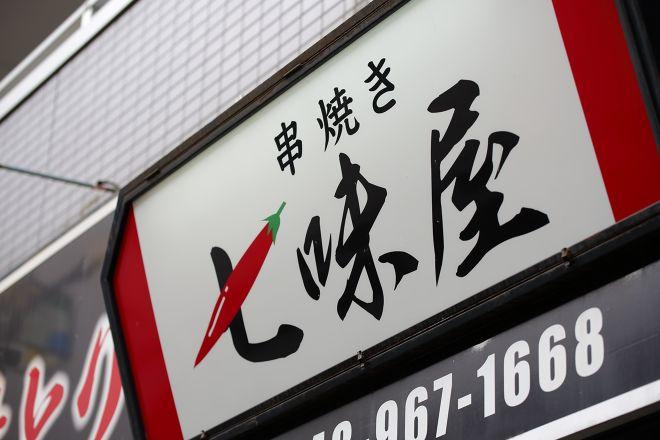 串焼き 七味屋_29