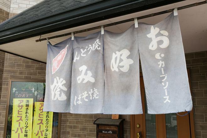 鉄板焼やまもと_13