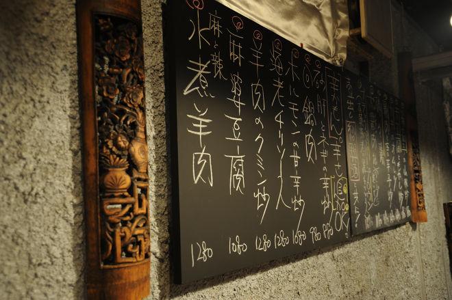 中国酒家 貘_4
