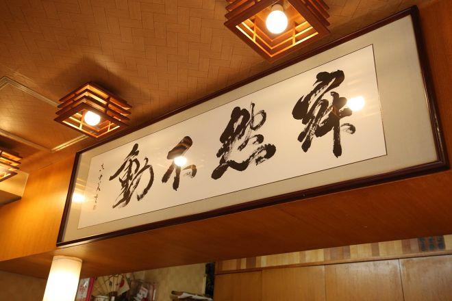 だるま寿司_1