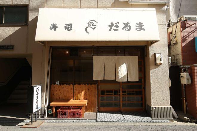 だるま寿司_25