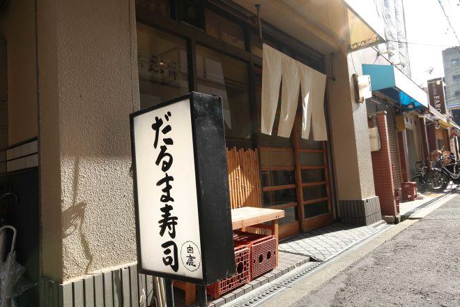 だるま寿司_22