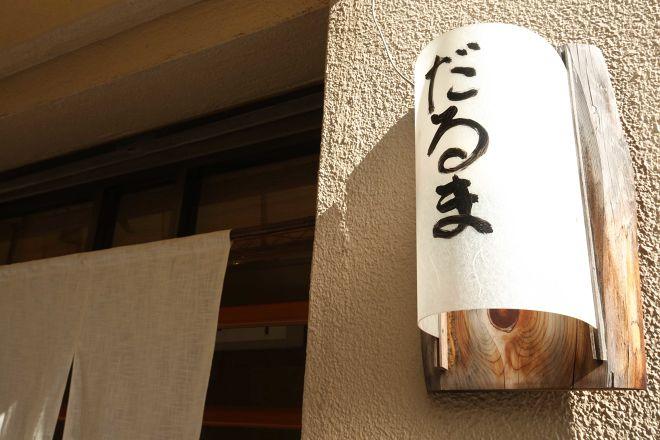 だるま寿司_26