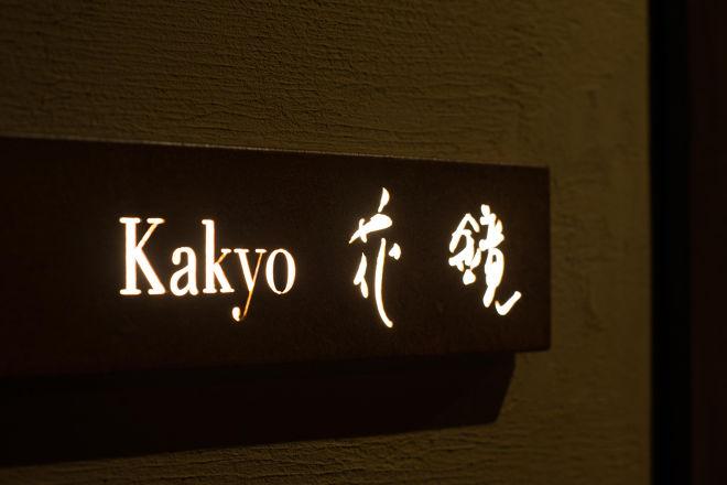 kakyo 花鏡_21