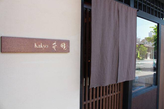 kakyo 花鏡_22