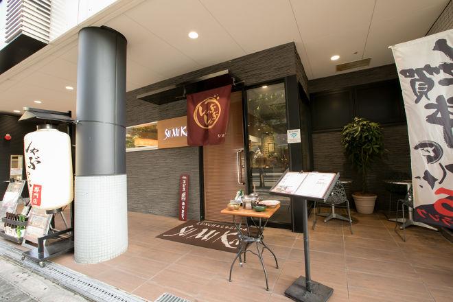 しゃぶしゃぶSUMIKA 新大阪本店_18