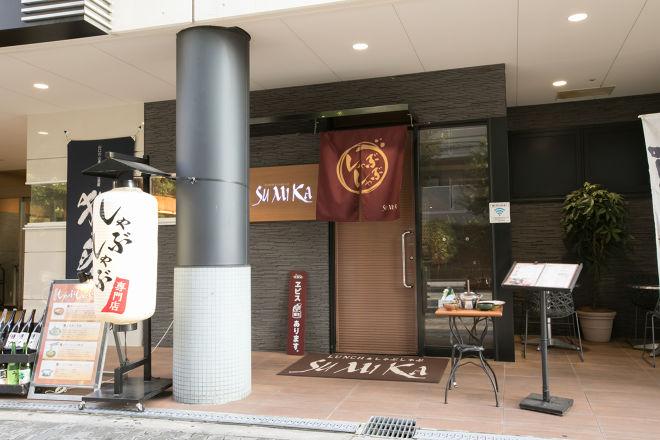 しゃぶしゃぶSUMIKA 新大阪本店_19