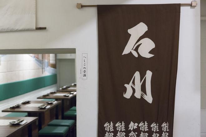 魚旬 本店_3