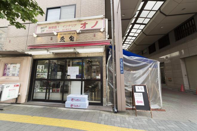 魚旬 本店_21
