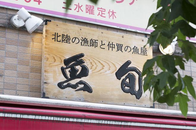 魚旬 本店_23