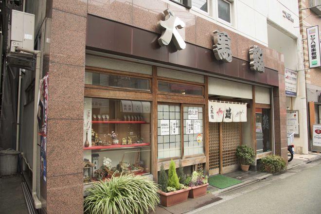 大黒鮨_22