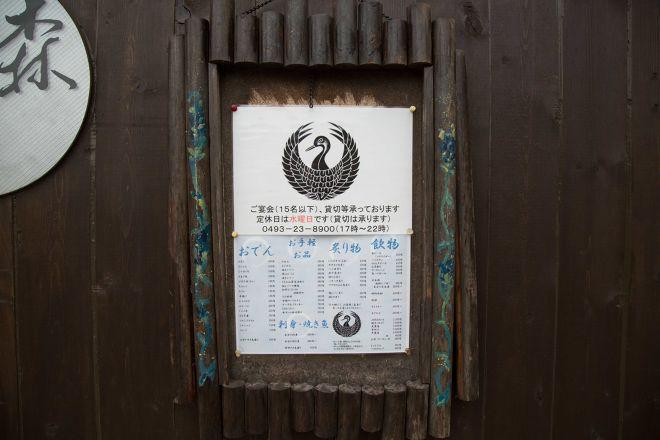 森鶴_16