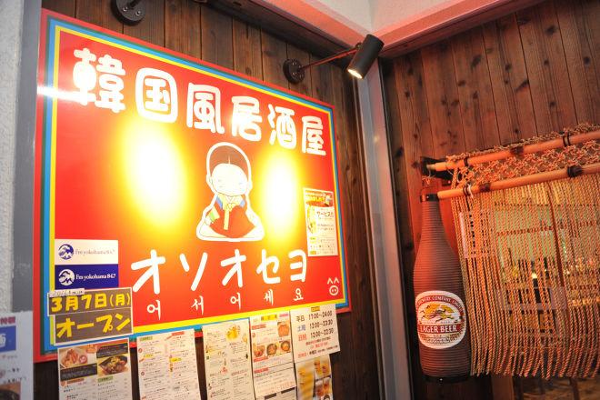 韓国風居酒屋 オソオセヨ_17