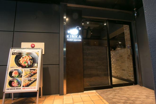 KINKA sushi bar izakaya_20