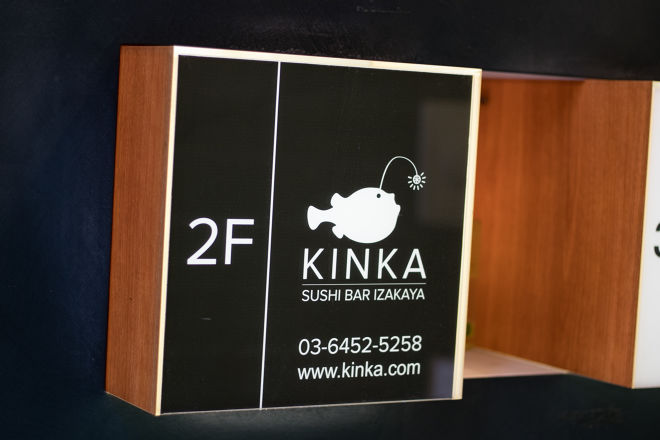 KINKA sushi bar izakaya_22