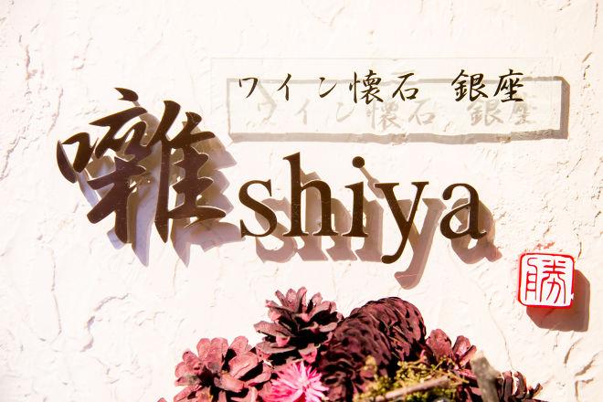 ワイン懐石 銀座 囃shiya_15