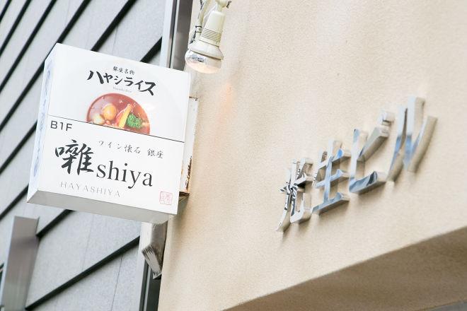 ワイン懐石 銀座 囃shiya_16
