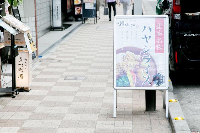 ワイン懐石 銀座 囃shiya_17