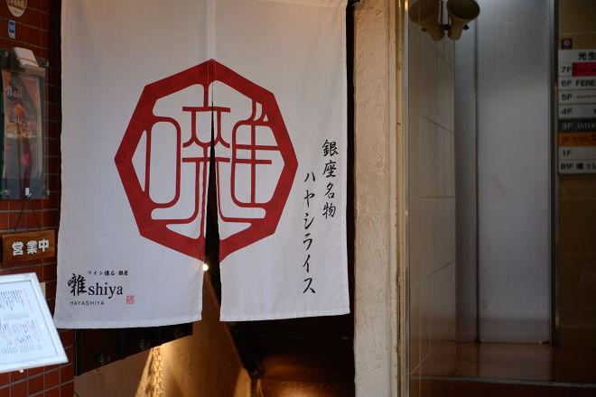 ワイン懐石 銀座 囃shiya_19