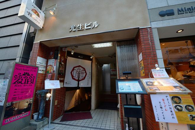 ワイン懐石 銀座 囃shiya_20