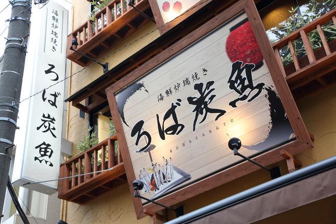 赤羽 ろば炭魚_21