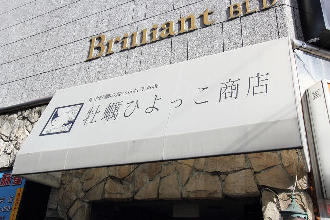 牡蠣ひよっこ商店_15