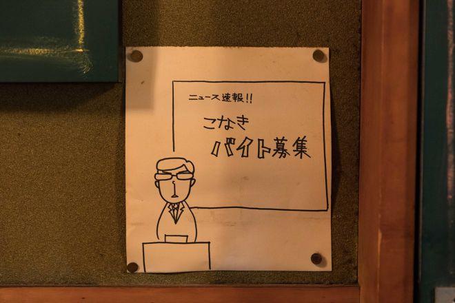 居酒屋 こなき爺い_9
