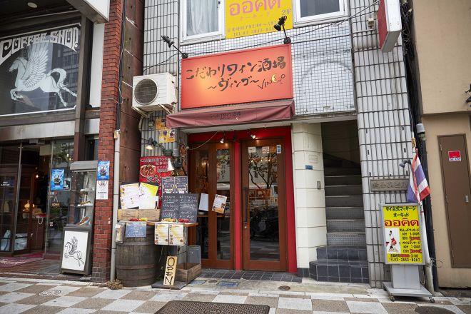 こだわりワイン酒場ヴィンゴ 浅草本店_26