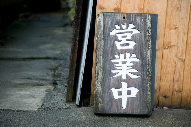 辰寿司_18