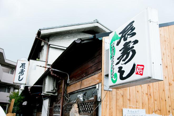 辰寿司_19