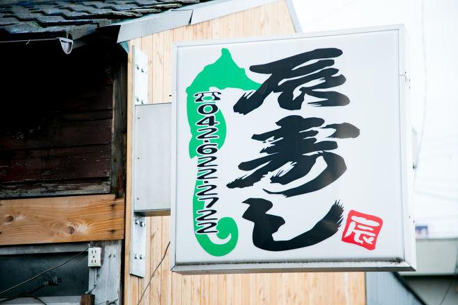 辰寿司_20