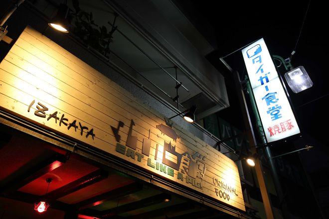 タイガー食堂_17