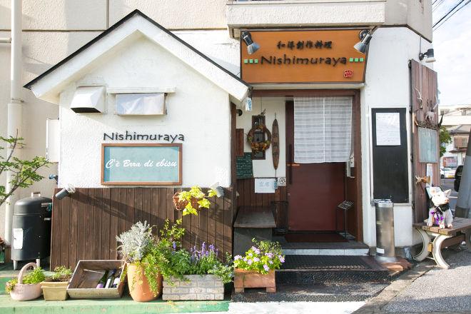 和洋創作料理 Nishimuraya_17