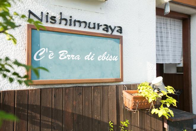 和洋創作料理 Nishimuraya_18