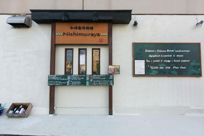和洋創作料理 Nishimuraya_19