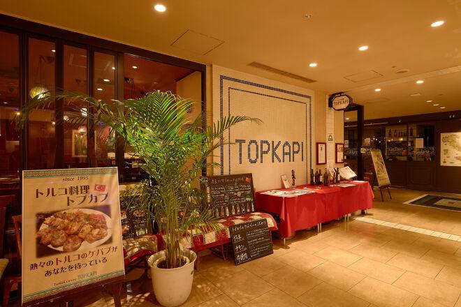 トルコ料理 トプカプ_22