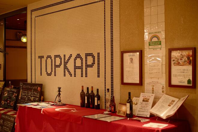 トルコ料理 トプカプ_24