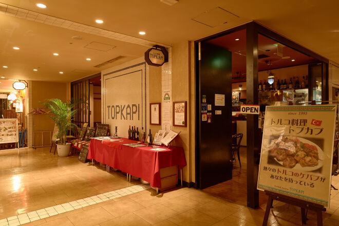 トルコ料理 トプカプ_25