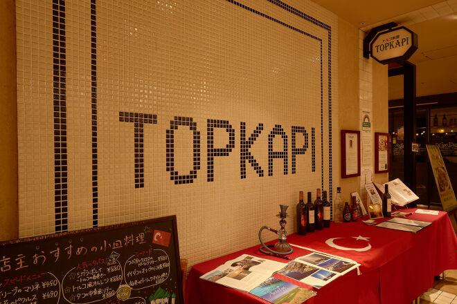 トルコ料理 トプカプ_26