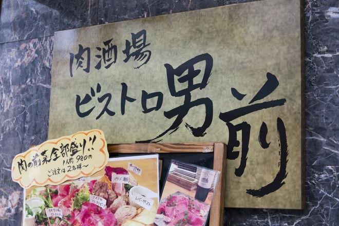 肉酒場 ビストロ男前_21