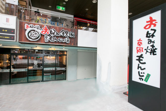 お好み焼きはここやねん 阪急茨木駅前店_25