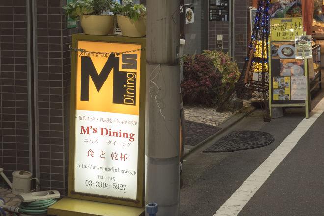 M's Dining_24
