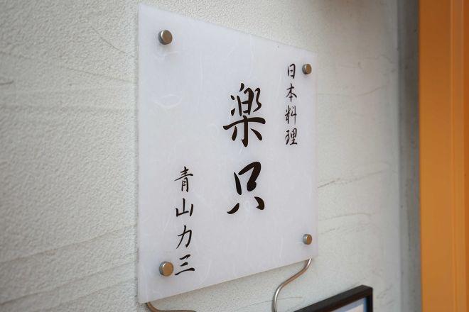 日本料理 楽只_26