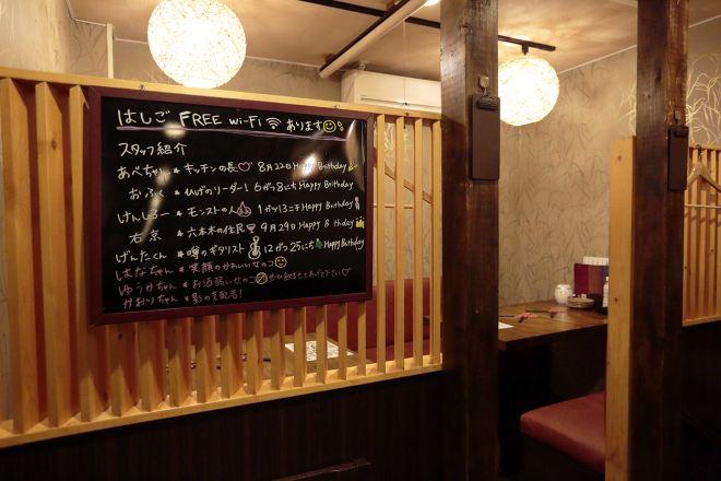 創作個室居酒屋 はしご 新宿東口店_10