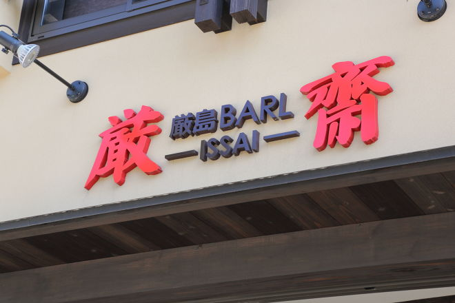 厳島BARL 厳齊_15