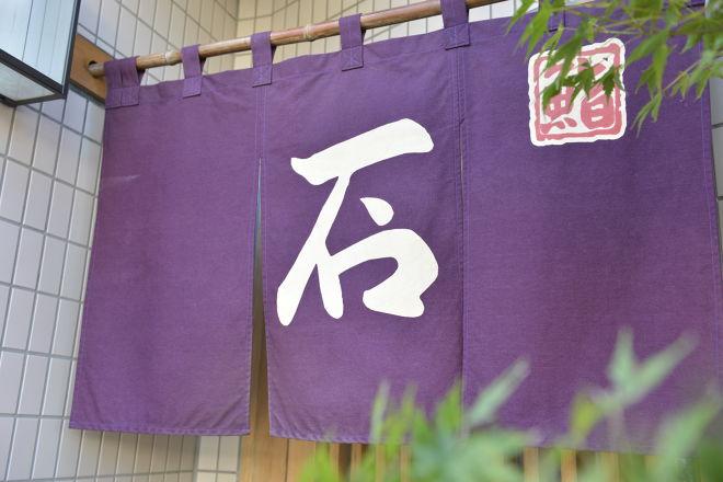 石寿司_20