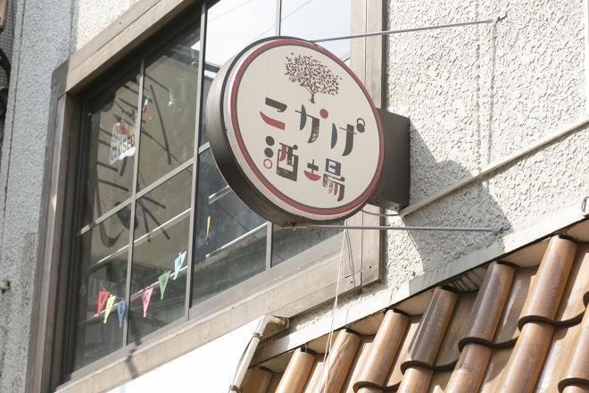 こかげ酒場_26